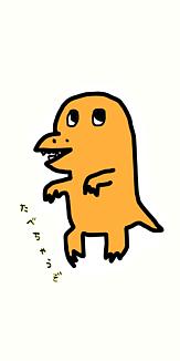 恐竜さん オレンジ