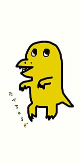 恐竜さん 黄色