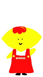 OMUちゃん