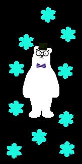 シロクマ~雪の結晶~