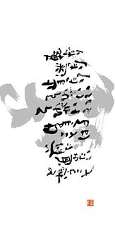 筆文字 道