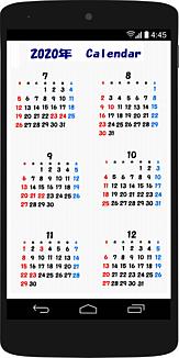 スマホカレンダー2020年~令和2年~カレンダー~後半1