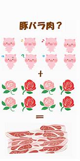 ブタ/豚+バラ=ブタ/豚バラ肉?1
