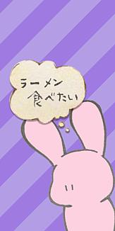 ラーメン食べたい(うさぎ・紫)