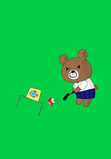 ゲートボールするくまぞ〜(緑)