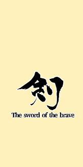 剣-つるぎ