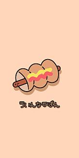 ウインナーパン( ー3ー)b③
