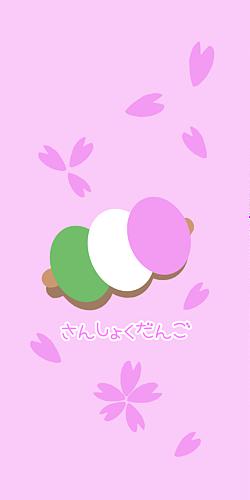 三色団子♡③