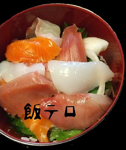 海鮮丼 飯テロ