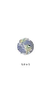 ちきゅう (白)