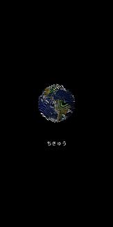 ちきゅう (黒)