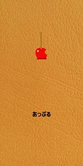 あっぷる飴/レザー風(ブラウン)