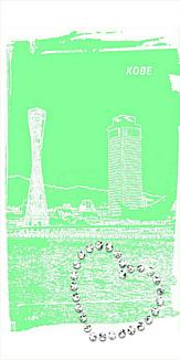 神戸港グリーン