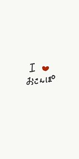 Love おさんぽ