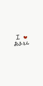 Love おふとん