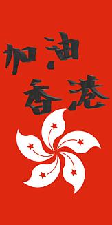 香港頑張れ!!