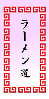 ラーメン道(ピンク グラデーション)
