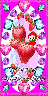 イチゴ頭巾ちゃん キラキラ