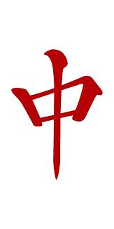 麻雀牌 中 チュン 漢字のみ <三元牌>