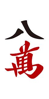 麻雀牌 八萬 漢字のみ<萬子 パーマン/パーワン>