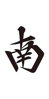 麻雀牌 南 ナン 漢字のみ<風牌>