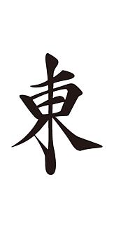 麻雀牌 東 トン 漢字のみ<風牌>