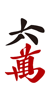 麻雀牌 六萬 漢字のみ<萬子 ローマン/ローワン>