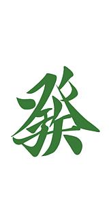 麻雀牌 發 ハツ 漢字のみ <三元牌 リュウハ アオ>