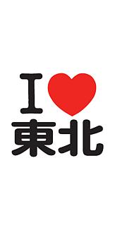 I LOVE 東北