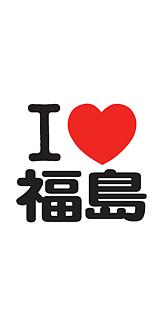 I LOVE 福島