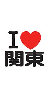 I LOVE 関東