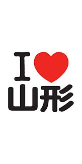 I LOVE 山形