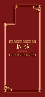 中華風スマホケース(ホットドッグ)