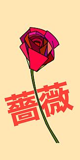 roseイラスト薔薇
