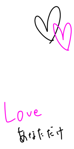 LOVEあなただけ