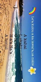 ALOHA ~ハワイの名言~