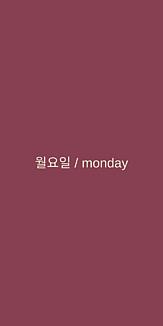 월요일 monday