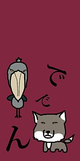 チベットスナギツネとハシビロコウ チベスナ1